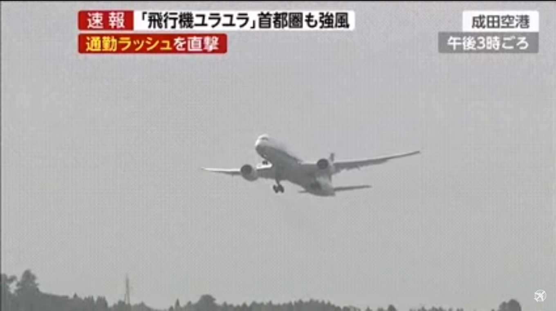 Un avión se balancea en medio de tifón en Japón